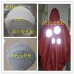 印花反光粉、服装印花专用反光粉