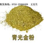 铜金粉/进口铜金粉/闪亮铜金粉