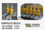 广东深圳DJ500玻璃搬运夹