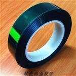 玻璃绿色高温胶带