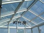 陽光房的首選夾膠玻璃