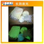 供应稀土夜光粉,高亮夜光粉,黄绿色夜光粉