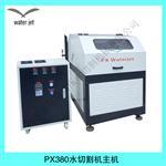 高壓數控水刀切割機(水切割機)