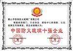 济南恒保专业生产安装防火玻璃