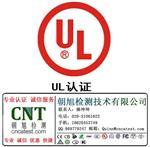 各类玻璃UL认证