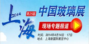 第25届中国国际玻璃工业技术展专题报道