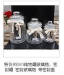 储物罐玻璃瓶