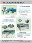 山东华宝玻璃丝网印机械设备
