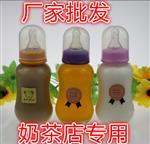 奶茶瓶奶瓶