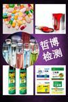 玻璃清洁剂配方分析