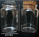 玻璃瓶漂流瓶