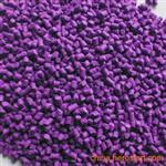 蓝色母粒|紫色母粒|大红色母粒