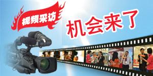 中国国际玻璃展视频采访服务免费预约中