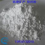 河北石家庄供应活性轻钙粉