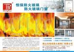黑龙江甘肃新疆宁夏不锈钢大玻璃防火门生产安装价格