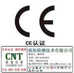 广州电子产品CE认证哪里做