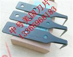 风挡玻璃拆卸工具 美国拉刀 美国勾刀片 进口勾刀片 中号弯钩刀片