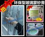 环保型玻璃蒙砂膏