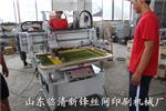 山东有机玻璃丝印机