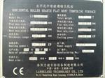 洛阳兰迪2442平弯钢化炉