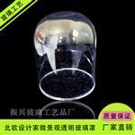高硼硅玻璃微景观
