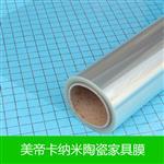 硅胶家具膜透明