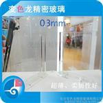钢化超薄玻璃