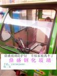 电动三轮车挡风玻璃