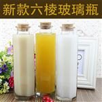 高品质玻璃瓶果汁瓶