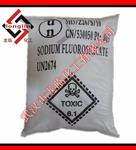 氟硅酸钠玻璃乳白剂