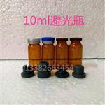 避光实验瓶液体瓶棕色小药瓶西林瓶