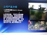 深圳AG玻璃盖板