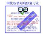 钢化yzc88亚洲城官网划痕修复工具