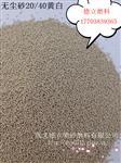 金刚砂 喷砂磨料 环保砂