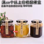 蜂蜜瓶酱菜瓶果酱瓶