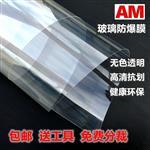 淋浴房yzc88亚洲城官网透明防爆膜