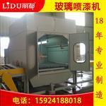 LDHP1900玻璃全自动喷漆机