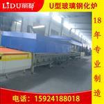 U型玻璃钢化炉
