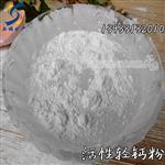 超白活性钙粉