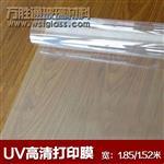 UV高清透明打印膜