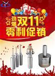 yzc88亚洲城官网钻头零利润促销