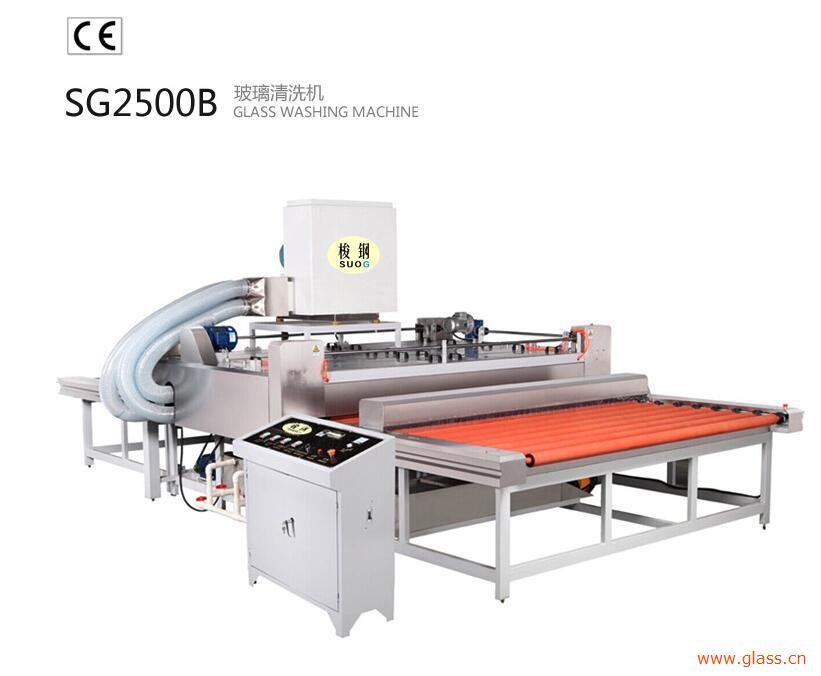 SG2500B型玻璃清洗机