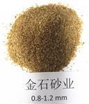 金石砂业滤料石英砂0.8-1.2mm