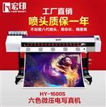 户外写真机HY-1600S 六色户内压电写真机户外通用