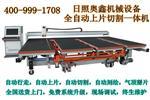 AX-YTJ2621-A系列全自动yzc88亚洲城官网上片切割一体机