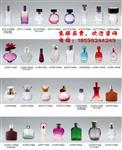三明球形香水瓶