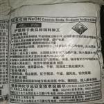 现货氢氧化钠工业片碱液碱