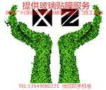 深圳鑫自由玻璃贴膜价格品牌首选鑫自由