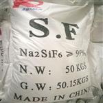 氟硅酸钠工业级厂家生产