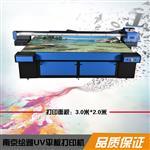 玻璃uv平板彩印机